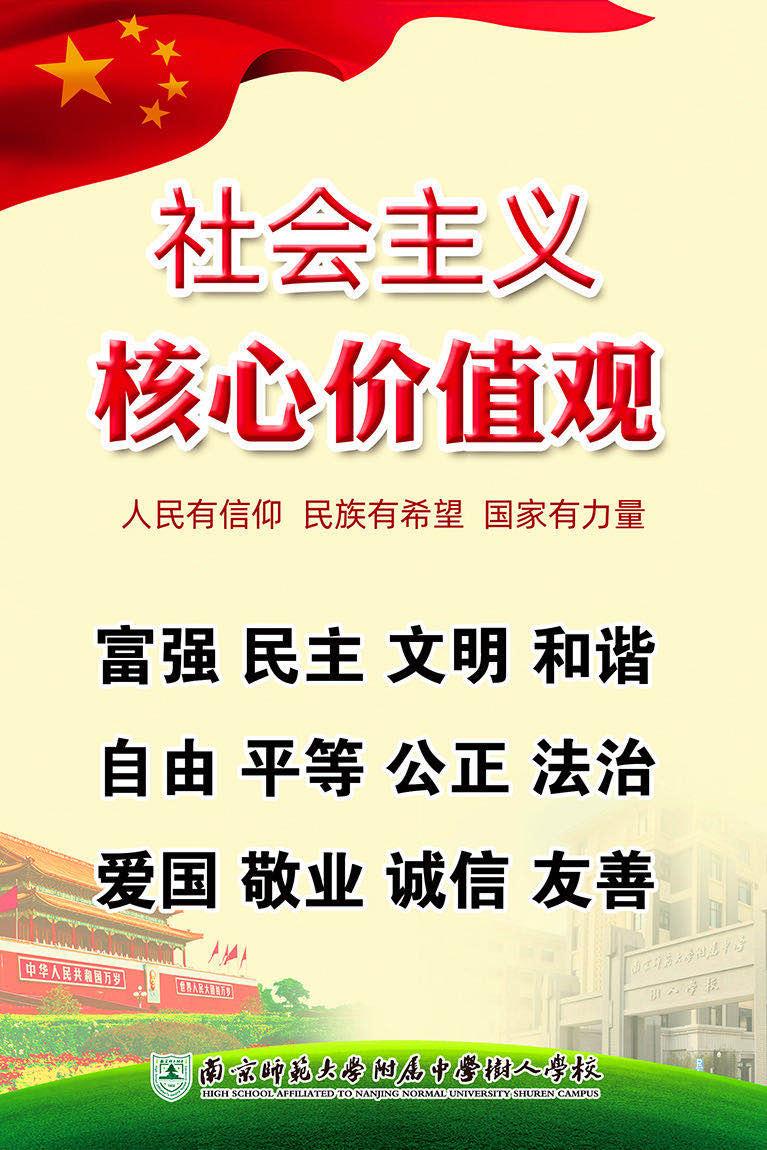 南京教师招聘_南京师范大学附属中学树人学校